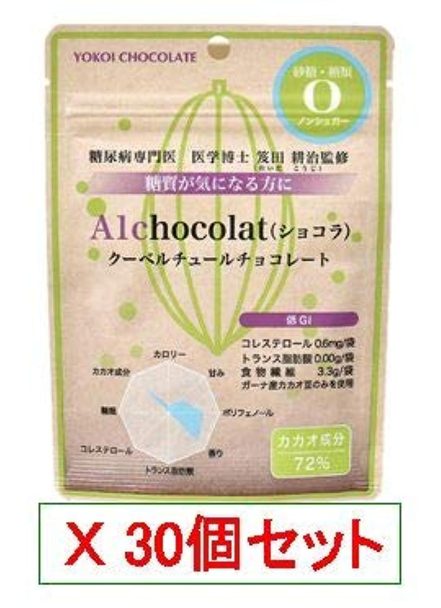 粗い前書き飲料A1 エーワンショコラ クーベルチュールチョコレート(10g) X30個セット