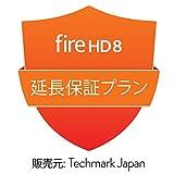 Fire HD 8(Newモデル)用 事故保証プラン (2年・落下・水濡れ等の保証付き)