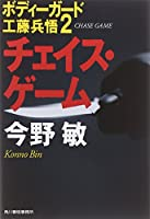 チェイス・ゲーム―ボディーガード工藤兵悟〈2〉 (ハルキ文庫)