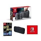 【Amazon.co.jp限定】【液晶保護フィルム多機能付き(任天堂ライセンス商品)】Nintendo Switch Joy-Con(L)/(R) グレー+専用スマートポーチ(EVA)ブラック+マイクロファイバークロス