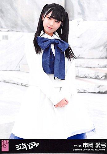 【市岡愛弓】 公式生写真 AKB48 ジャーバージャ 劇場盤...