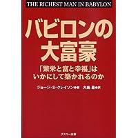 バビロンの大富豪 「繁栄と富と幸福」はいかにして築かれるのか