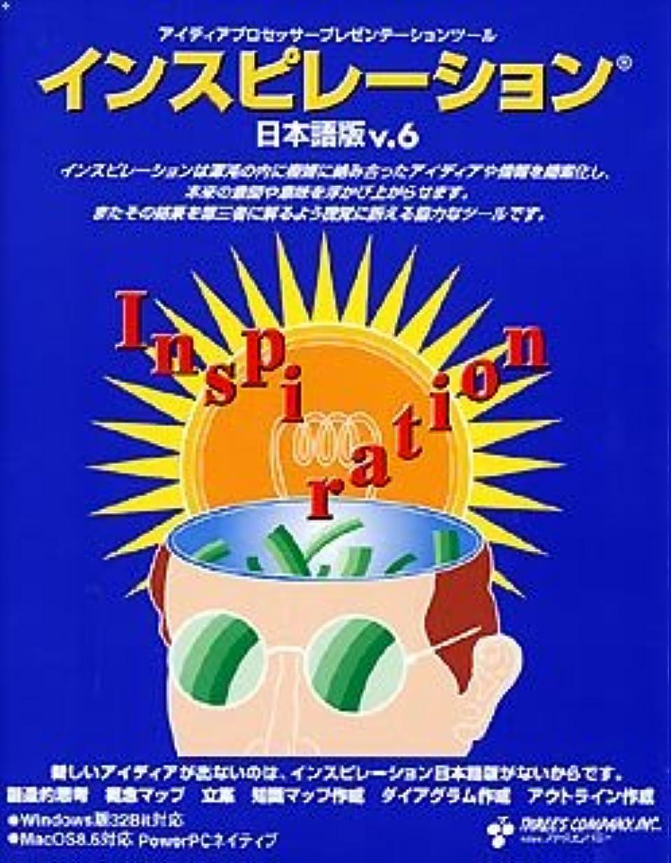 個人的な栄養参照するインスピレーション 日本語版 V.6