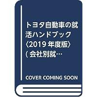 トヨタ自動車の就活ハンドブック〈2019年度版〉 (会社別就活ハンドブックシリーズ)
