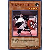 遊戯王カード 【本気ギレパンダ】 EE3-JP132-N 《エキスパートエディション3》