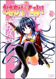 おまもりひまり 1 (角川コミックス ドラゴンJr.)の詳細を見る