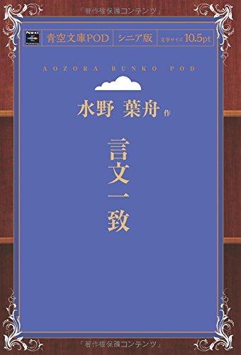 言文一致 (青空文庫POD(シニア版))