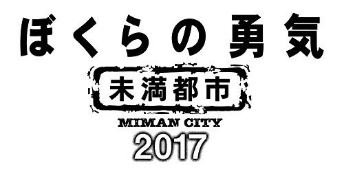 ぼくらの勇気 未満都市 2017[Blu-ray/ブルーレイ]