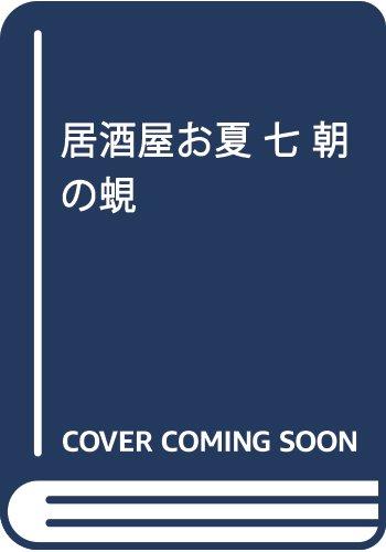居酒屋お夏 七 朝の蜆 (幻冬舎時代小説文庫)