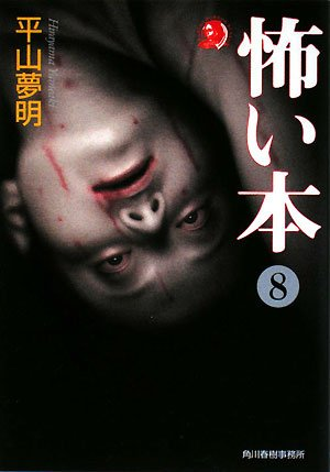 怖い本〈8〉 (ハルキ・ホラー文庫)の詳細を見る