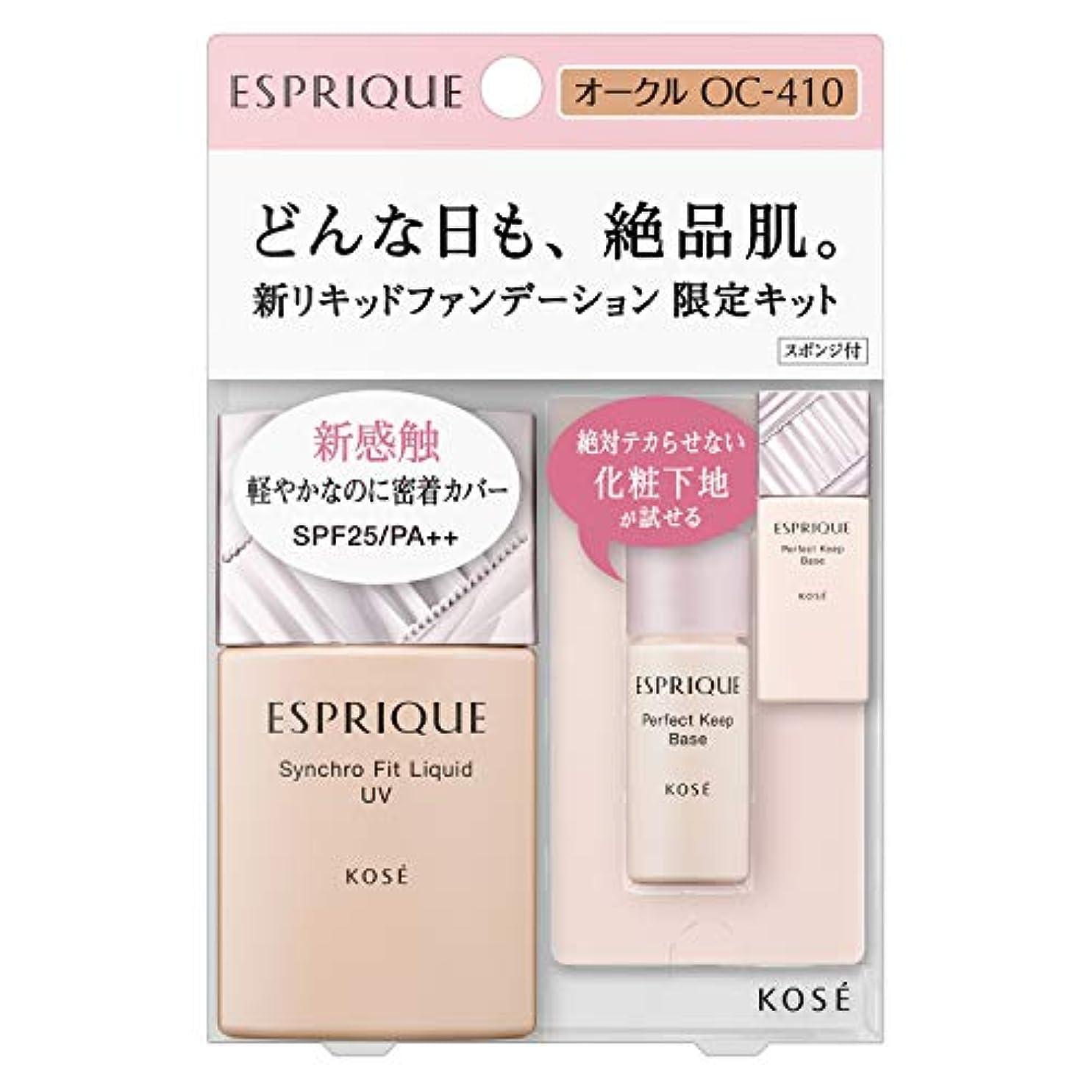 競争力のある消える証明するESPRIQUE(エスプリーク) エスプリーク シンクロフィット リキッド UV 限定キット ファンデーション 無香料 OC-410 オークル セット 1セット