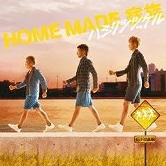 HOME MADE 家族「ハシリツヅケル」のジャケット画像