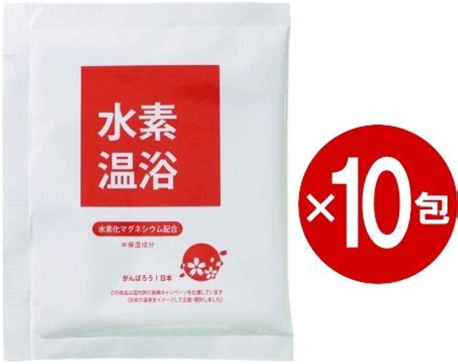 偽善積極的に慣性水素温浴 【水素化マグネシウム配合】入浴剤10袋入り (限定お試し価格)