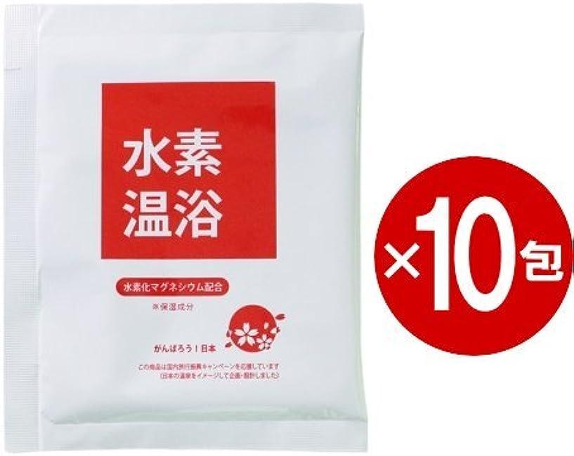 金額ブランドシンプルな水素温浴 【水素化マグネシウム配合】入浴剤10袋入り (限定お試し価格)