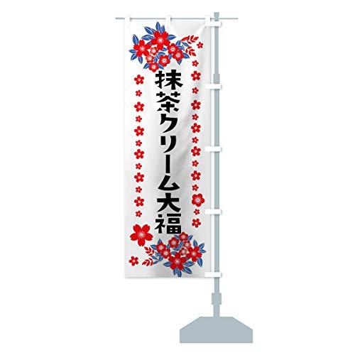 抹茶クリーム大福 のぼり旗 チチ選べます(レギュラー60x180cm 右チチ)