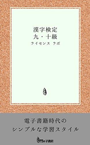 漢字検定 九・十級