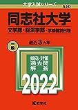 同志社大学(文学部・経済学部−学部個別日程) (2022年版大学入試シリーズ)