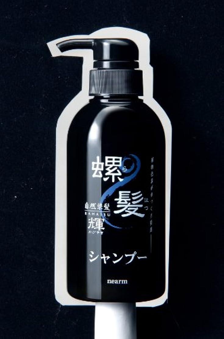 タンパク質違反する近所のネアーム螺髪輝シャンプー&ヘアパックセット(ブラック)