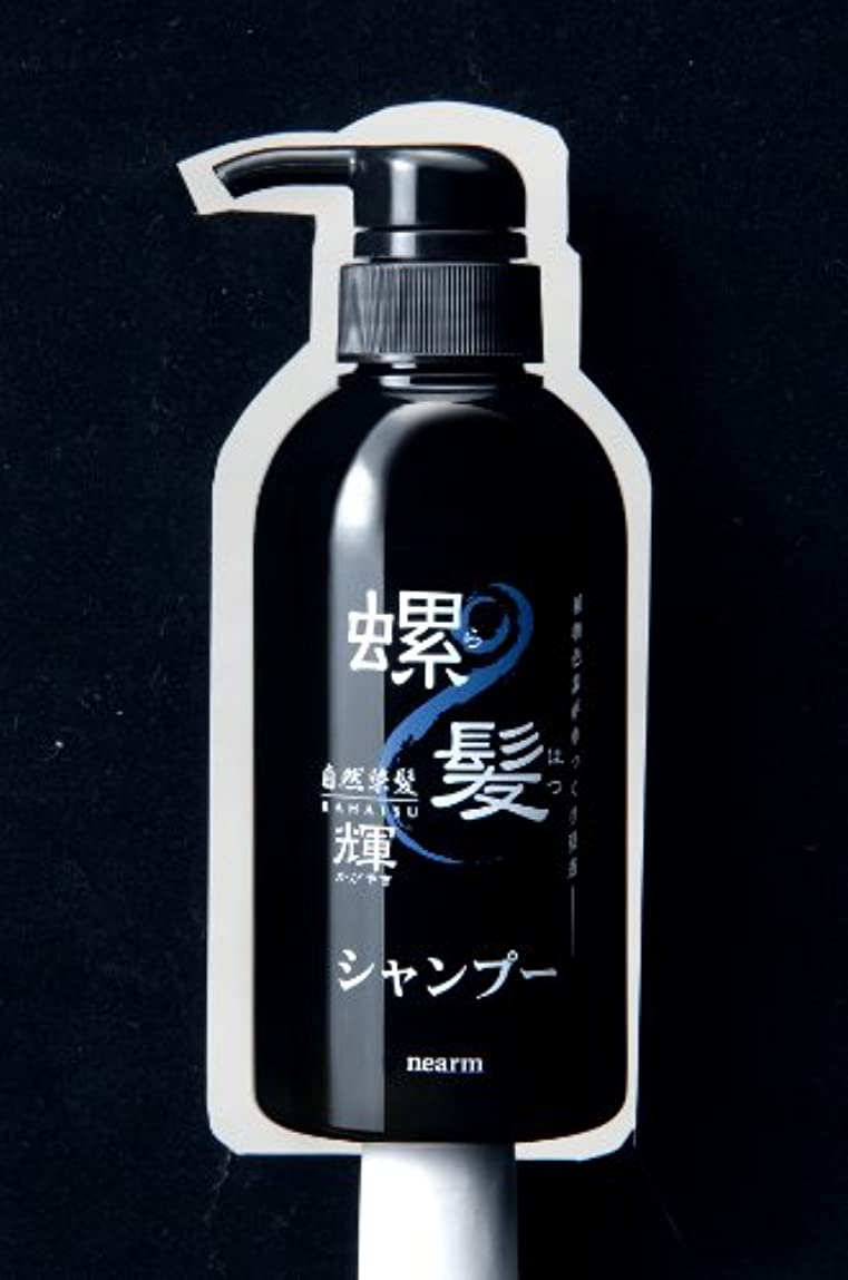 制限叙情的な泥ネアーム螺髪輝シャンプー&ヘアパックセット(ブラック)