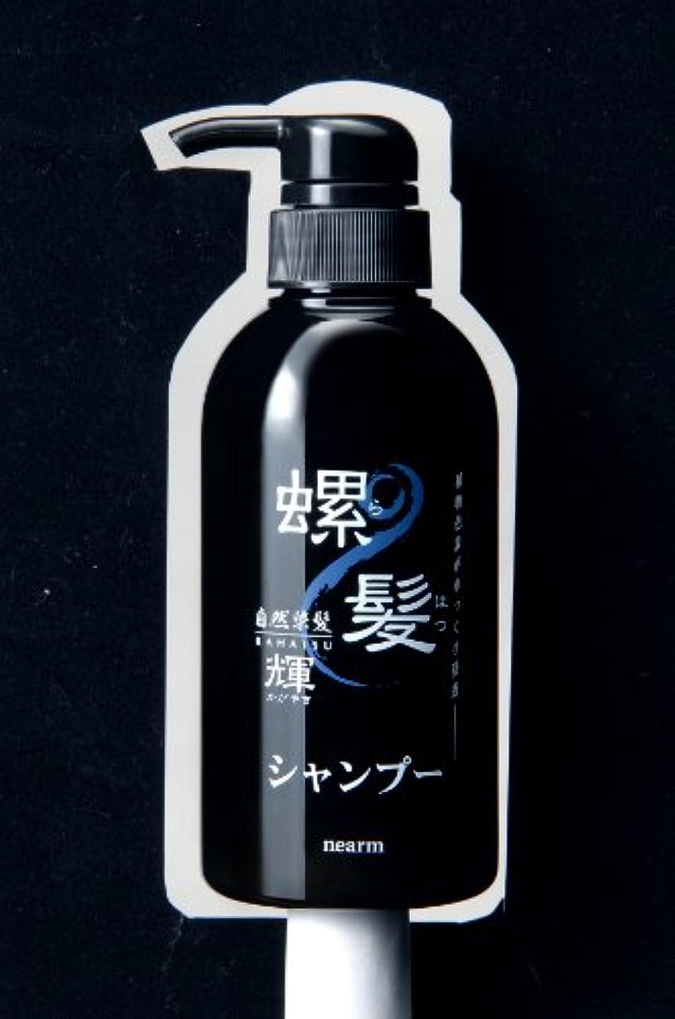 放射性欠員カヌーネアーム螺髪輝シャンプー&ヘアパックセット(ブラック)