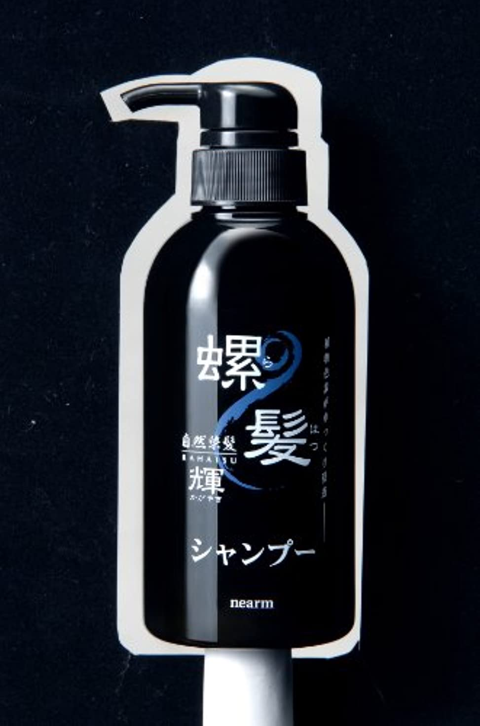 部分威するエピソードネアーム螺髪輝シャンプー&ヘアパックセット(ブラック)