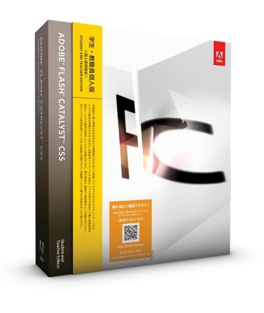 内向き差し引くマイル学生?教職員個人版 Adobe Flash Catalyst CS5 Windows/Macintosh版 (要シリアル番号申請)