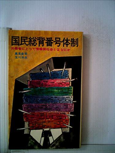国民総背番号体制 (1973年) (三一新書)