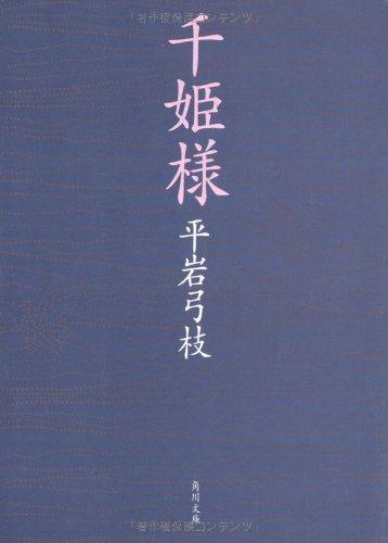 千姫様 (角川文庫)