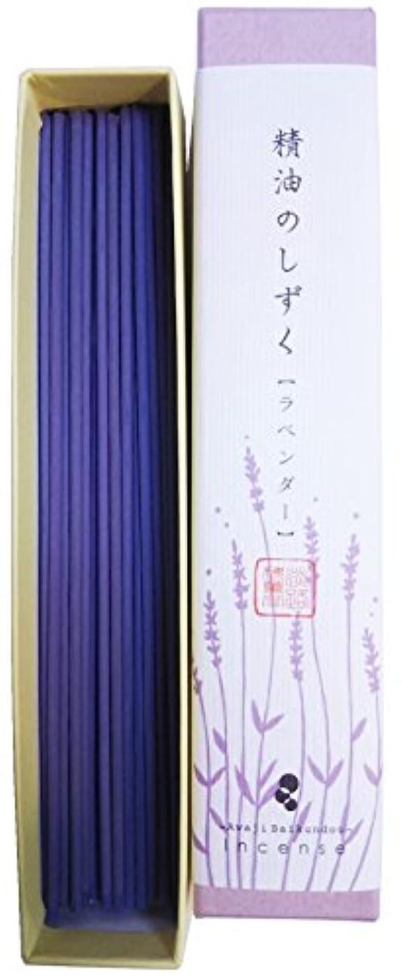 隠す怪しいオーバーコート淡路梅薫堂のお香 精油のしずくラベンダー 9 (9g)