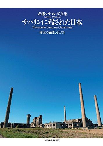 サハリンに残された日本―樺太の面影、そして今