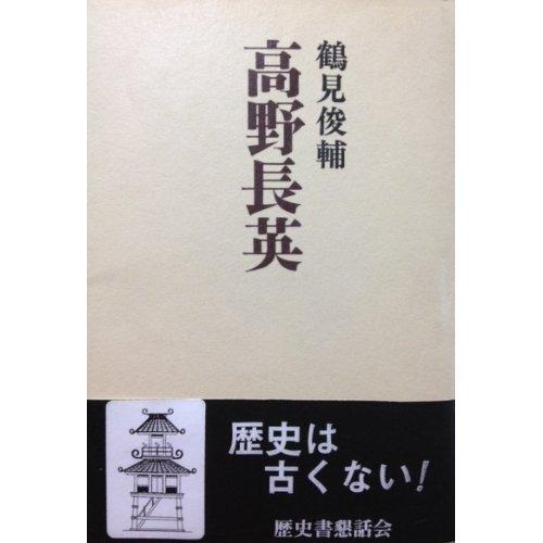 高野長英 ((朝日評伝選1))
