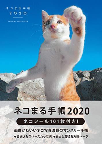 ネコまる手帳2020 ([バラエティ])