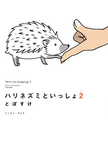ハリネズミといっしょ2 (コミックエッセイの森)の詳細を見る