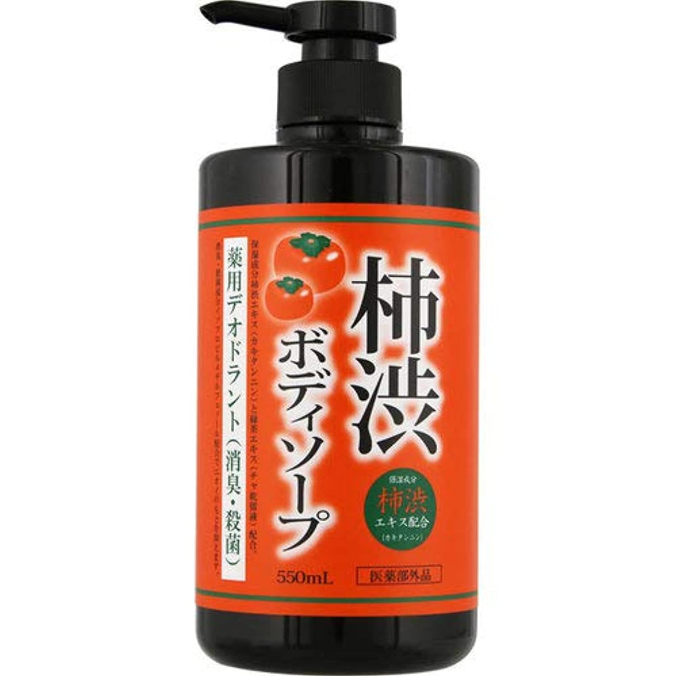 部分的ハブ下手薬用 柿渋ボディソープ 550ml[医薬部外品]