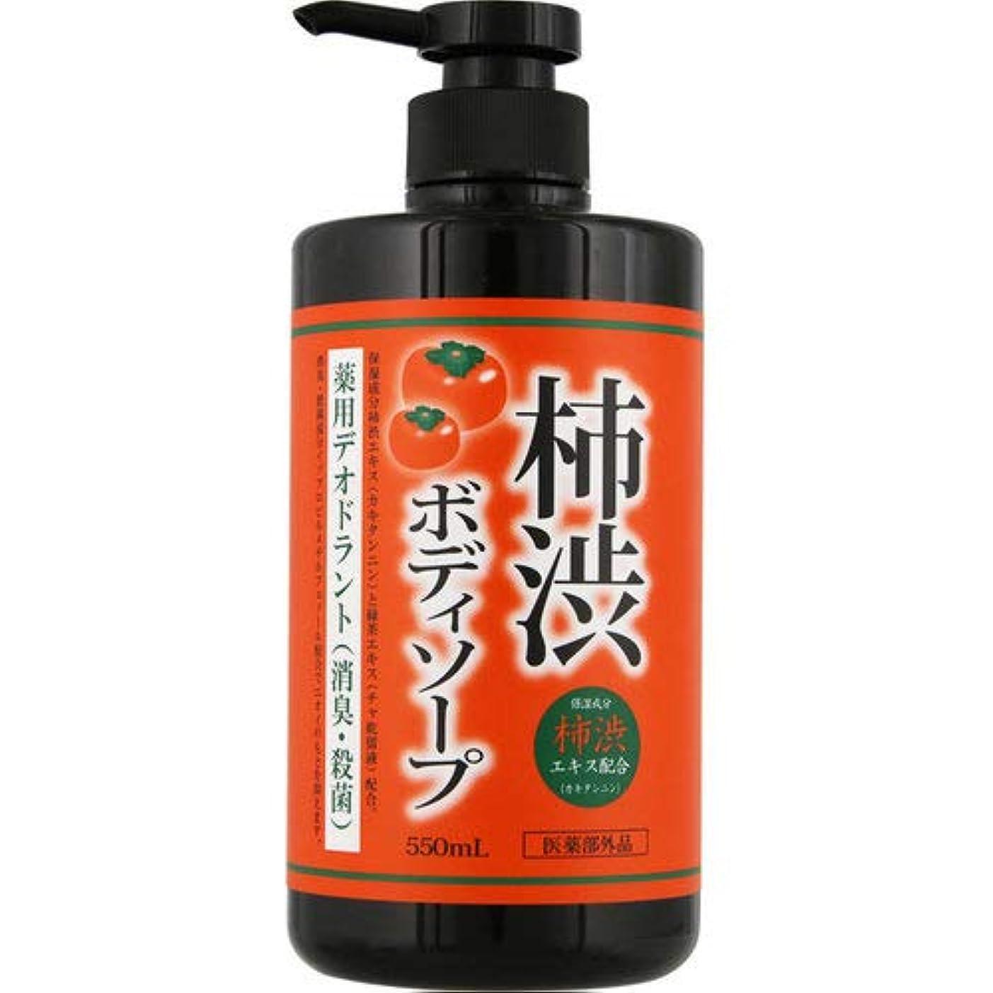 立ち向かう赤贅沢薬用 柿渋ボディソープ 550ml[医薬部外品]