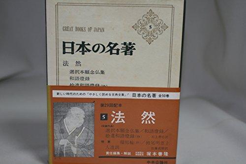 日本の名著〈5〉法然・明恵 (1971年)