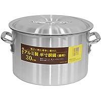 高品質 アルミ 製 半寸胴鍋 ( ずんどう なべ ) 30cm フタ有 業務用 の ガスコンロ 対応蓋付き 鍋_FH82103F