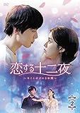 [DVD]恋する十二夜~キミとボクの8年間~DVD-BOX2