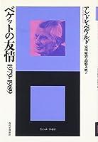ベケットの友情 1979‐1989 (エートル叢書)