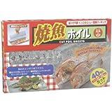 焼魚ホイル 40枚入