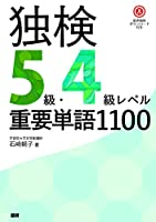 独検5級・4級レベル重要単語1100 ([テキスト])