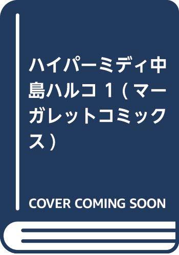 [画像:ハイパーミディ中島ハルコ 1 (マーガレットコミックス)]