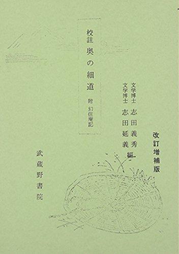 校註奥の細道―附・卯辰紀行抄・幻住庵記の詳細を見る