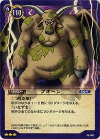 ドラゴンクエストTCG 《ブオーン》 DQ02-082R 第2弾-進化の秘法編- シングルカード