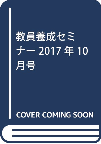 教員養成セミナー 2017年10月号