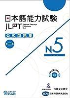 日本語能力試験公式問題集 第二集 N5
