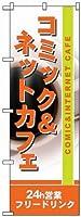 のぼり旗「コミック ネットカフェ」