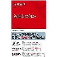 英語とは何か(インターナショナル新書) (集英社インターナショナル)
