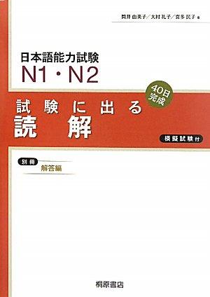 日本語能力試験N1・N2 試験に出る読解―40日完成の詳細を見る