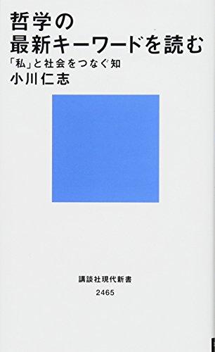 [画像:哲学の最新キーワードを読む 「私」と社会をつなぐ知 (講談社現代新書)]